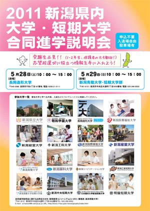 2011年度合同進学説明会(前期)